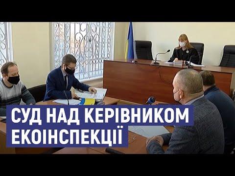 Суспільне Суми: Справу за обвинуваченням керівника Держекоінспекції у Сумській області призначили до розгляду