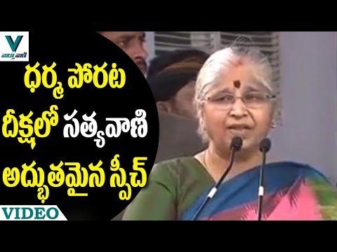 Bharatheeyam Satyavani Speech at Chandrababu Naidu Dharma Poratam Deeksha - Vaartha Vaani