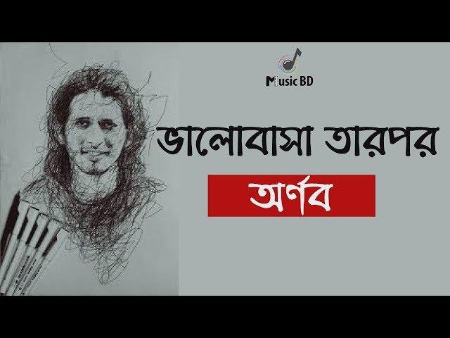 Bhalobasha Tarpor by Arnob with Lyric