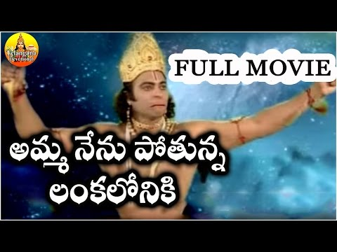Amma Nenu Pothunna Lankaloniki Full Movie   Jadala Ramesh Anjanna Songs   Anjanna Charitra Telugu