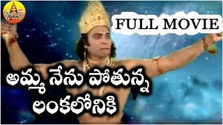 Amma Nenu Pothunna Lankaloniki Full Movie | Jadala Ramesh Anjanna Songs | Anjanna Charitra Telugu