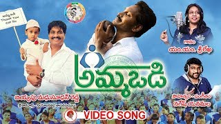 Y.S Jagan | Amma Vodi Pathakam Full Video Song | M.M Srilekha | Nagesh Yanamala | Volga Videos