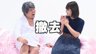 蛙亭 ABCお笑いグランプリ2021 コント「撤去」