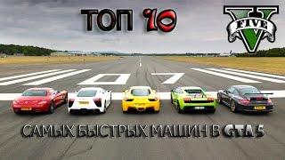 Топ 10 самых быстрых машин в GTA 5 + тюнинг