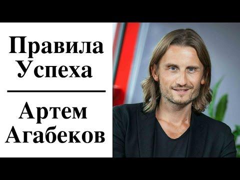 видео: Артем Агабеков - Правила Успеха