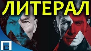 Tobuscus - Литерал на трейлер X-Men: Days of Future Past (Русские субтитры)