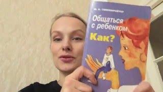 """Книга Ю.Б. Гиппенрейтер """"Общаться с ребенком. Как?"""" Урок 6. Что нам мешает слушать ребенка."""