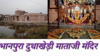 भानपुरा दुधाखेड़ी माताजी मंदिर दर्शन