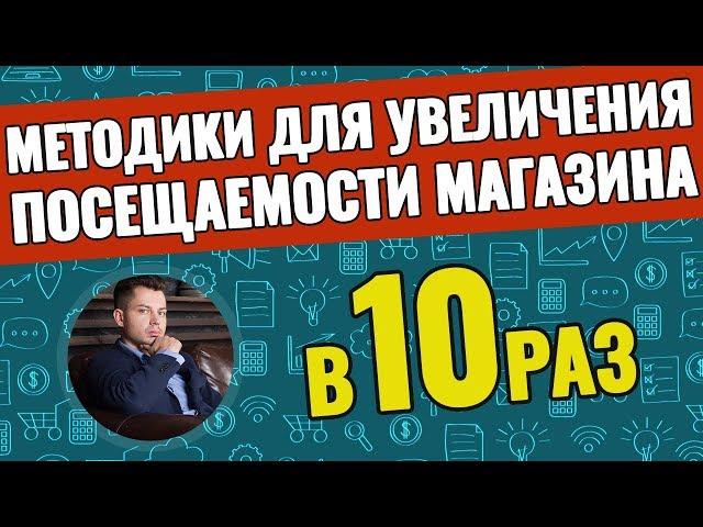 Секреты продвижения интернет магазина — методы раскрутки магазина в 10 и более раз!