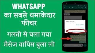 whatsapp का अब तक का सबसे बडा फीचर | Recall Whatsapp Message