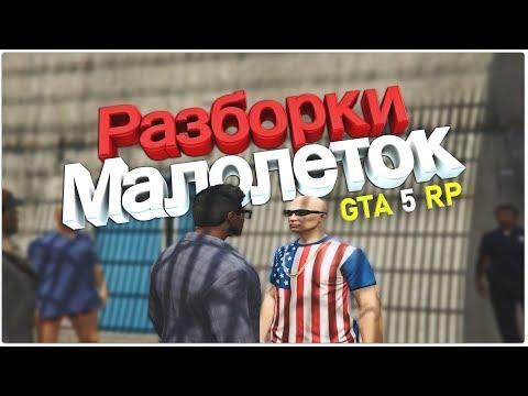 РАЗБОРКИ МАЛОЛЕТОК И ПЕРЕСТРЕЛКИ - GTA 5 RP