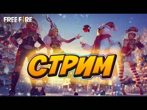 FREE FIRE - The_mark_time - играю с HollywoodTV
