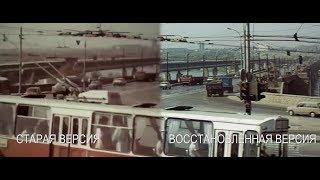 ТРЕЙЛЕР фильма о  Новосибирске 1987 года - реставрация 4К