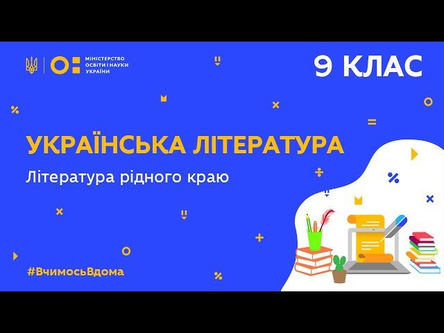 9 клас. Українська література. Література рідного краю (Тиж.10:ВТ)