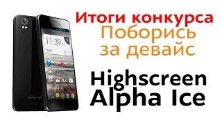 """Итоги конкурса """"Поборись за девайс Highscreen Alpha Ice"""""""