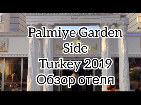 Palmiye Garden обзор отеля. Турция Сиде. Стоит ли ехать в этот отель?Бюджетная тройка в Турции