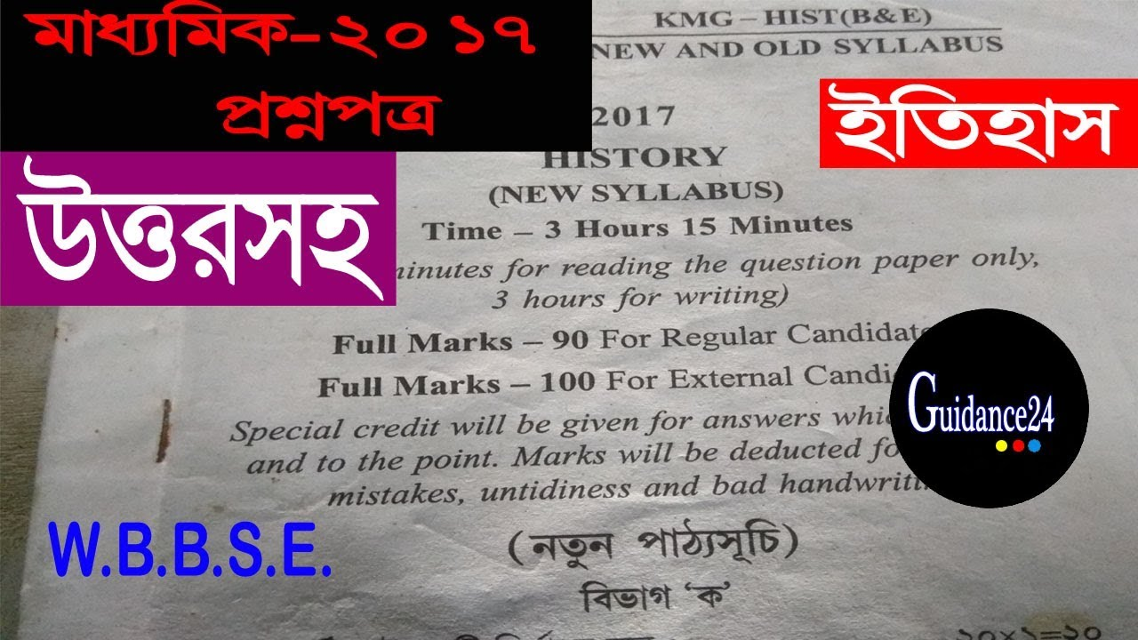 Madhyamik History Question and Answer  #madhyamik 2019 canddidate  study#wbbse history 2019
