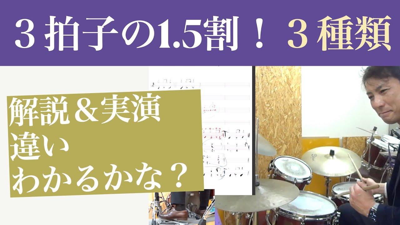 ジャズワルツの1.5割・解説&実演【ジャズドラム講座】