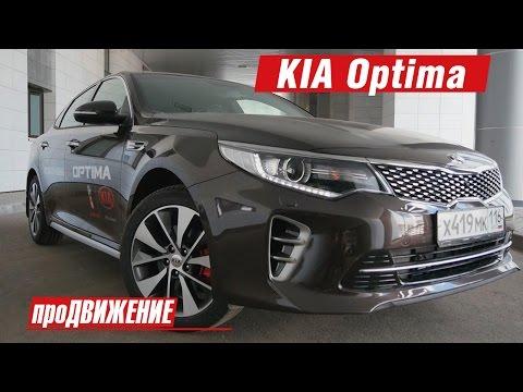 KIA Optima. Тест драйв 2016. Автоблог про.Движение