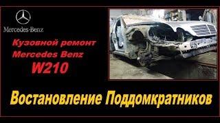 Кузовной ремонт Mercedes w210#Замена поддомкратников#Restoration Mercedes Benz