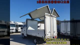 윙바디오토중고차 1톤 포터2 화물차 대구 윙탑매매