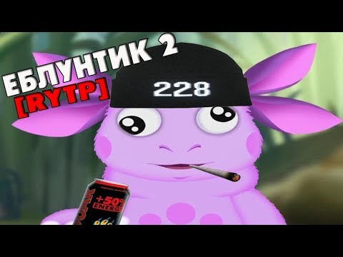 Лунтик РТП