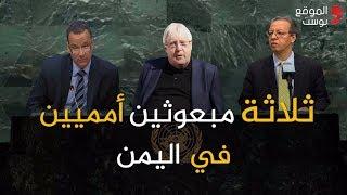 شاهد.. ثلاثة مبعوثين أمميين في اليمن ما الذي حققوه؟