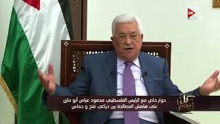 كل يوم - حوار خاص مع الرئيس الفلسطيني أبو مازن على هامش المصالحة الفلسطينية بين حركتي فتح وحماس