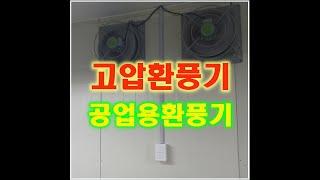 고압환풍기 공업용환풍기 소소한공사  비상구