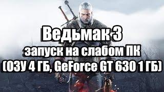The Witcher 3 - Ведьмак 3 запуск на слабом компьютере ОЗУ 4 ГБ, GeForce GT 630 1 ГБ
