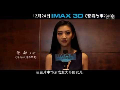 POLICE STORY : Lockdown (2015) Official IMAX Trailer (警察故事) - JACKIE CHAN movie HD 720p streaming vf