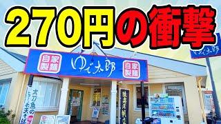 【嘘でしょ?】ゆで太郎で270円の意外すぎる新メニューを食べてみた!