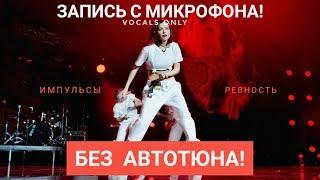 Голос с микрофона Елены Темниковой - Ревность,Импульсы (Голый голос)