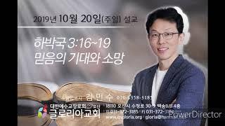 2019년 10월 20일(주일) - 믿음의 기대와 소망 (하박국 3:16~19)
