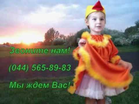 Карнавальные Костюмы Петушка и Курочки. Прокат Киев. - YouTube - photo#49