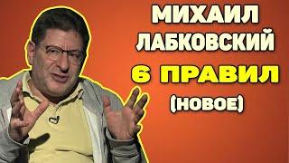Михаил Лабковский (новое) - Как применять 6 правил на практике