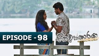 Hithuwakkaraya | Episode 98 | 14th February 2018 Thumbnail