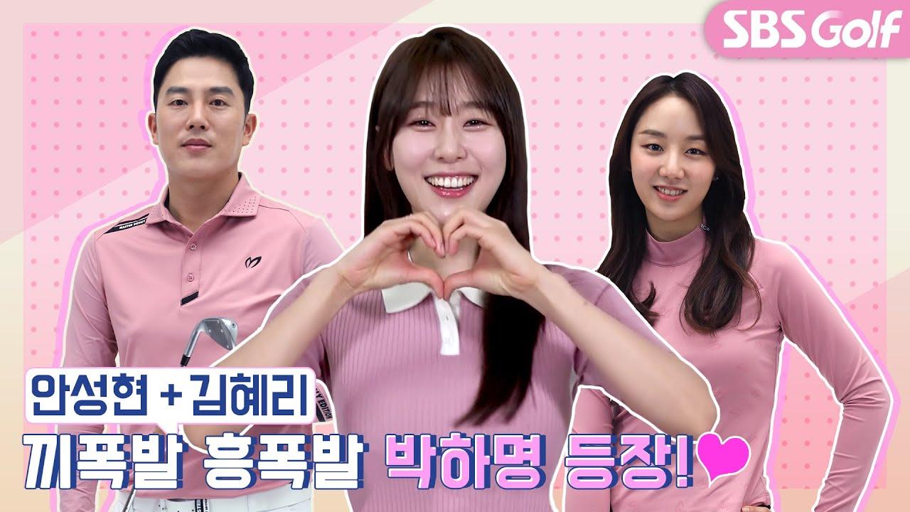 [아카데미📌] MC 박하명!안성현 & 김혜리 프로!수요일 레슨의 뉴 페이스를 소개합니다~