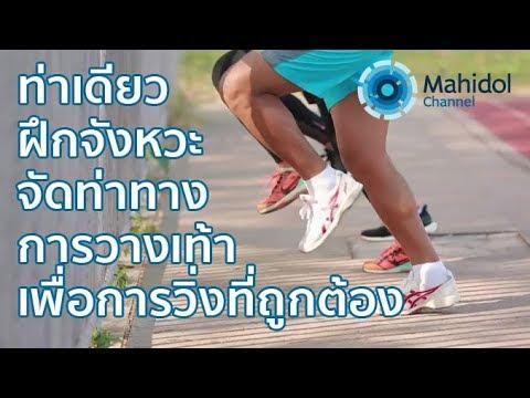 นักวิ่งต้องฝึกท่านี้ ท่าเดียวฝึกคุมจังหวะ จัดท่าทาง วางเท้า เพื่อการวิ่งที่ถูกต้อง [by Mahidol]