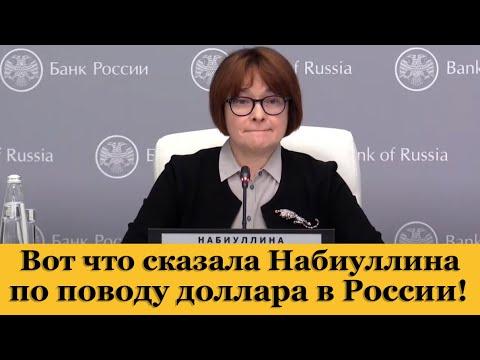 Вот что сказала Набиуллина по поводу доллара в России.