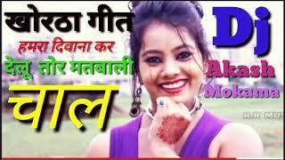खोरठा गीत Dj Akash Mokama.mp3