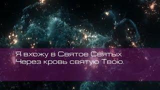 Я вхожу в Святое Святых.   YouTube 720p