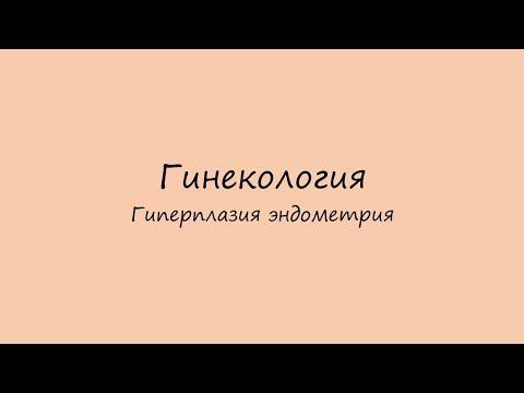 Гинекология. Гиперплазия эндометрия.