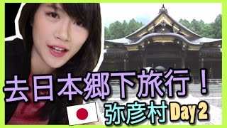 去日本鄉下旅行!弥彦村 Day 2|神社迷必見|新潟|MaoMaoTV