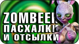Пасхалки в Zombeer [Easter Eggs]