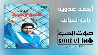 Raho El Habayeb Mawwal Ahmed Adaweya Official راحو الحبايب موال احمد عدوية