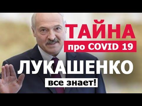 Лукашенко расскажет ТАЙНУ! Новости Беларусь 2020