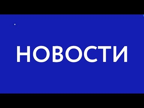 В Бурятии открыли самый большой гипермаркет. Новости АТВ (01.06.2020)