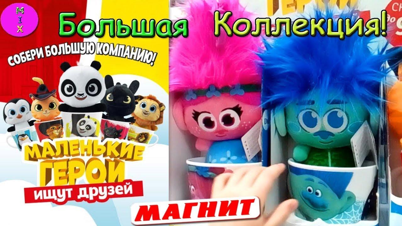 игрушки маленькие герои