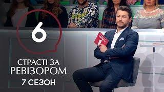 Страсти по Ревизору. Сезон 7. Выпуск 6 – Каменец-Подольский – 11.11.2019